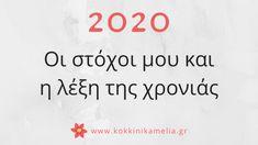 Καλή χρονιά! Μα πόσο στρογγυλό, ολοστρόγγυλο νούμερο είναι αυτό το 2020; Υπέροχο! Κάθε φορά που ξεκινά μια νέα χρονιά, θέτω κάποιους στόχους. Τα τελευταία 2 χρόνια ορίζω και μια 'λέξη της χρονιάς', μια λέξη που διέπει όλους τους στόχους της. Η λέξη της χρονιάς: ΑΦΟΣΙΩΣΗ Αν διαβάσετε τους στόχους που έβαλα για το 2019, θα δείτε ότι η αφοσίωση και η συγκέντρωση σε ένα πράγμα