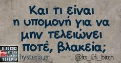 Funny Greek Quotes, Sarcastic Quotes, Funny Quotes, Humor Quotes, English Quotes, Funny Facts, Puns, Just In Case, Laughter