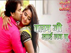 Balam Ji I Love You Bhojpuri Movie Full Details | Balam Ji I Love You Bhojpuri Movie First Look Poster Dinesh Lal Yadav, Kajal Raghwani Latest Bhojpuri Movie Balam Ji... Read more » - Bhojpuri Movie Star Cast and Crew Details  IMAGES, GIF, ANIMATED GIF, WALLPAPER, STICKER FOR WHATSAPP & FACEBOOK