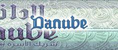 الدانوب الخبر والدمام السعودية عروض من الاربعاء 10 يونيو 2015 وحتى العرض القادم رمضان كريم