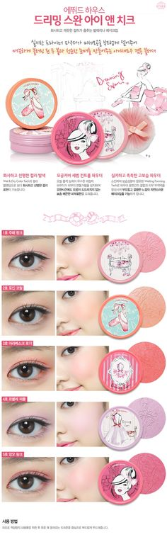 The new Etude House Dreaming Swan Makeup Collection for Spring 2015 has launched in Korea this week. Well, technically the Etude House Dreaming Swan Kawaii Makeup, Cute Makeup, Kawaii Nails, Avon Products, Etude House Products, Beauty Products, Makeup Products, Cute Beauty, Beauty Make Up