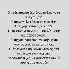 Ki as min einai opws tis tainies. The Words, Inspiring Quotes About Life, Inspirational Quotes, Best Quotes, Love Quotes, Perfection Quotes, Quote Board, Quotes By Famous People, Interesting Quotes