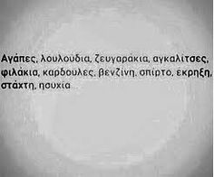 Greek Quotes, True Words, Positive Thoughts, Love Quotes, Positivity, Humor, Qoutes Of Love, Quotes Love, Quotes About Love