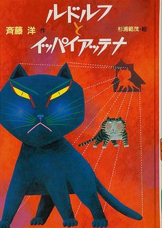 Rudorufu to Ippaiattena [Rudolf the black cat] | Japanese Children's Literature: A History from the International Library of Children's Literature Collections