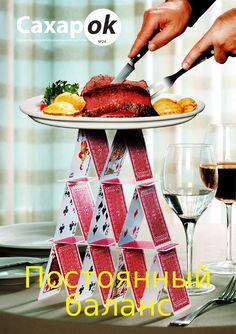 """Журнал о диабете """"СахарОК"""" - новая порция здоровья и хорошего настроения! Встречайте!"""