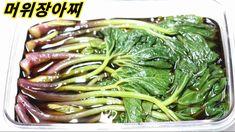 K Food, Korean Food, Seaweed Salad, Green Beans, Cabbage, Food And Drink, Vegetables, Ethnic Recipes, Korean Cuisine