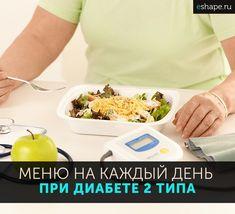 http://www.eshape.ru/pitanie/menyu-dlya-diabetika-2-tipa-na-kazhdyj-den-s-retseptami/