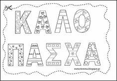 Με το βλέμμα στο νηπιαγωγείο και όχι μόνο....Φύλλο χρωματισμού Easter Crafts For Kids, Toddler Crafts, Greek Easter, Shape Posters, Holy Week, Worksheets, Preschool, Shapes, Activities
