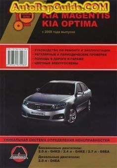 Download free toyota 1az fe 2az fe 1az fse repair manual download free kia magentis optima 2009 repair manual image fandeluxe Images