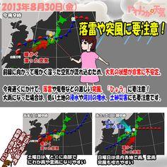 きょう(30日)の天気は「晴れたり雨が降ったり」。晴れたり曇ったり、にわか雨が降ったりと、変わりやすい天気。雷雨になるおそれも。日中は南寄りの風も強めで、山は荒れた天気に要注意。最高気温はきのうより若干高め、飯田市で32度の予想。