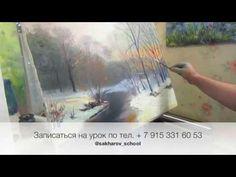 Игорь Сахаров, научиться писать маслом, уроки для начинающих, рисуем зимний лес - YouTube