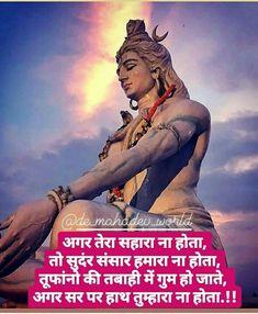 Rudra Shiva, Mahakal Shiva, Radhe Krishna, Hanuman, Lord Shiva Stories, Hindu Quotes, Shiva Shankar, Lord Mahadev, Lord Shiva Painting