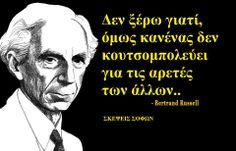 ΠΟΤΕ!!! Book Quotes, Life Quotes, Work Hard In Silence, Greek Quotes, Wise Words, Einstein, Philosophy, Poems, Lyrics