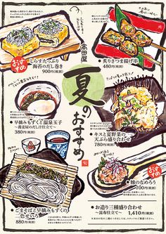 Food Poster Design, Menu Design, Food Painting, Portfolio Design, Graphic Illustration, Nail Designs, Restaurant, Handmade, Portfolio Design Layouts