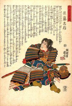 Sato Tadanobu - kuniyoshi