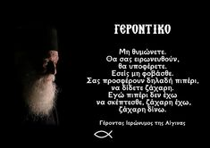 Orthodox Christianity, Greek Quotes, Faith In God, Christian Faith, Believe, Spirituality