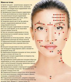 Pin by Beauty on Beauty-Tipps Tricks in 2019 Massage Facial, Yoga Facial, Botox Injection Sites, Botox Injections, Chinese Face Reading, Fitness Workouts, Reflexology Massage, Face Exercises, Anti Ride