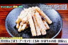 「ごぼうとナッツの胡麻味噌漬」の画像検索結果