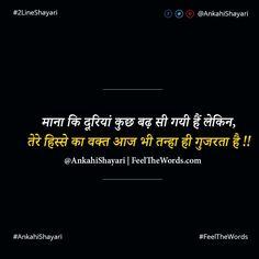 माना कि दूरियां कुछ बढ़ सी गयी हैं लेकिन #Shayari #DostiShayari #FeelTheWords #2LineShayari #AnkahiShayari