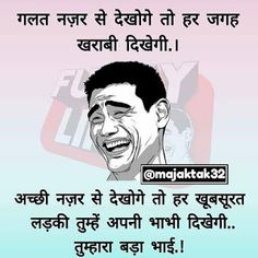 100 Funny Jokes, Hindi Very Funny Jokes, Unlimited Funny Hindi Jokes Pics Funny School Jokes, Funny Jokes In Hindi, Very Funny Jokes, Stupid Funny Memes, Funny Posts, Funny Status Quotes, Hindi Attitude Quotes, Funny Statuses, Jokes Images