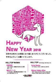 HILLTOP New Year's card of 2018 #pink 2018年度のHILLTOPの年賀状です! Pet 1, New Year Card, Graphic Design, Happy, Pink, Cards, Ser Feliz, Maps, Pink Hair