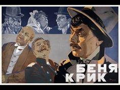 Беня Крик — 1926 (Карьера Бени Крика) Немой фильм по Бабелю