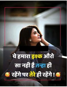 Love Quotes for His with Images - Short Love Quotes in Hindi Love Promise Quotes, Short Love Quotes For Him, One Word Quotes, Meant To Be Quotes, Love Quotes In Hindi, Cute Love Quotes, Romantic Couple Quotes, Romantic Love, Romantic Couples