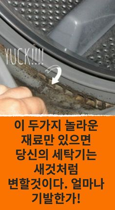 With these two amazing ingredients, your washing machine will change like a new one. How quirky! - With these two amazing ingredients, your washing machine will change like a new one. How quirky! Cleaning Day, Cleaning Hacks, Clean Your Washing Machine, Drip Dry, Clean Up, Housekeeping, Clean House, Good To Know, Helpful Hints