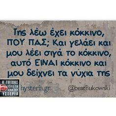 Ο Τοιχος ΕιχεΤηνΔικηΤουΙστορια • 23 Ιανουαρίου 2015 στις 10:02 μ.μ. Greek Memes, Funny Greek Quotes, Funny Picture Quotes, Funny Quotes, All Quotes, Motivational Quotes, How To Be Likeable, Try Not To Laugh, Stupid Funny Memes