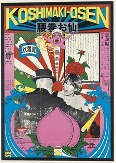 TADANORI YOKOO (1936- ) KOSHIMAKI - OSEN. 1966.  42 3/4x31 inches, 108 1/2x78 3/4 cm.  Full Details for Lot 242 Art Pop, Andy Warhol, Graphic Design Posters, Graphic Design Inspiration, Tadanori Yokoo, Japanese Funny, Japanese Poster, Japanese Pop Art, Matchbox Art