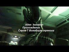 Alien  Isolation Прохождение Серия 7 Всеобщая тревога