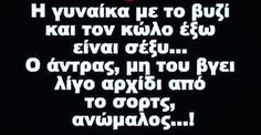 Greek Memes, Funny Greek Quotes, Sarcastic Quotes, Funny Quotes, Funny Images, Funny Pictures, True Words, Just For Laughs, Puns