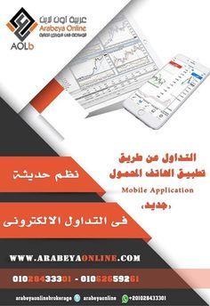 تداول الان فى البورصة المصرية من خلال تطبيق الهاتف المحمول باحدث نظم التداول الالكترونى من خلال #شركة_عربية_اون_لاين للوساطة فى #الاوراق_المالية اول شركة تداول الالكترونى فى مصر  #عمولة_منخفضة وتنافسية  #شاشة_اسعار #مجانية (لفترة محدودة)  التداول عن طريق