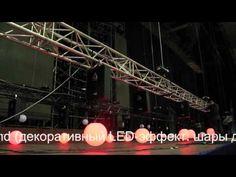 Аренда шаров светодиодных на лебедках: (495) 969-56-29, прокат LED-шаров...