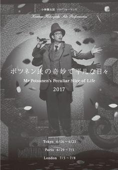 上演記録 | KENTARO KOBAYASHI WORKS | 小林賢太郎のしごと