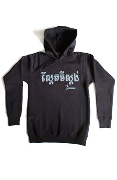 High-quality, eco-friendly charity hoodie with the Skateistan design in Khmer across the chest.
