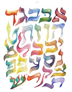 Holy Letters  By Esther Rosen    Artist's Statement:The holy letters of the Alef-Bet. A colorful interpretation.