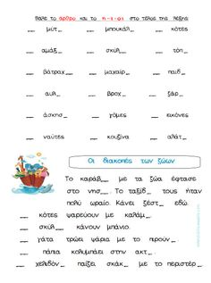 Vocabulary Exercises, Grammar Exercises, School Fun, Primary School, Elementary Schools, Greek Language, Speech And Language, Learn Greek, Learning Disabilities