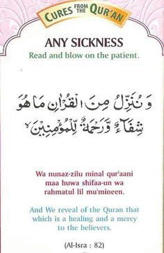 Islamic Quotes, Islamic Phrases, Islamic Teachings, Islamic Messages, Religious Quotes, Islamic Dua, Muslim Quotes, Islamic Images, Prayer Verses