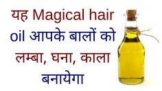 प्याज और लहसुन बनायेगे आपके बालो को प्राकृतिक तरीके से काला घना लंबा ओर ...