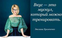 эвелина хромченко: 18 тыс изображений найдено в Яндекс.Картинках
