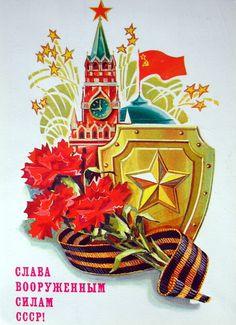 Старинная открытка с 23 февраля