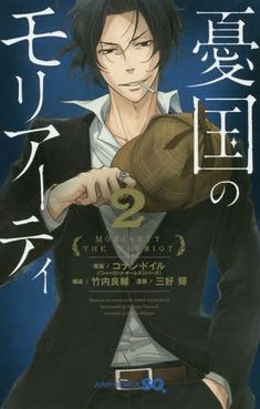 Hikaru Miyoshi, C. Doyle,Moriarty the Patriot (Yukoku no Moriarty),BOOK listed at CDJapan! Get it delivered safely by SAL, EMS, FedEx and save with CDJapan Rewards!  Based on the classic Sherlock Holmes novels.