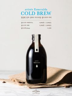 2016.08_콜드브루_hp_event Chocolate Packaging, Coffee Packaging, Bottle Packaging, Coffee Logo, Coffee Poster, Coffee Shop Aesthetic, My Coffee Shop, Juice Menu, Food Packaging Design