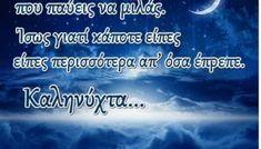 Λόγια σε εικόνες για καληνύχτα - eikones top