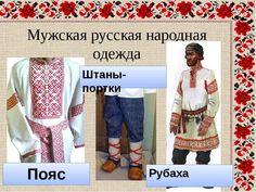 вышивка русский народный мужской: 14 тыс изображений найдено в Яндекс.Картинках