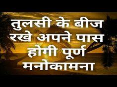 Vedic Mantras, Hindu Mantras, Bae Quotes, People Quotes, Tulsi Plant, Hindu Quotes, Shri Yantra, Success Mantra, Morning Mantra