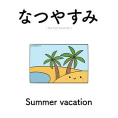 Learn Japanese, one word at a time! Cute Japanese Words, Learn Japanese Words, Japanese Quotes, Japanese Phrases, Study Japanese, Japanese Culture, Language Study, Learn A New Language, Japanese Language Lessons