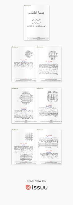 مدينة الطلاسم المشايخي Process Improvement, Free Pdf Books, Islamic Pictures, Islam Quran, Reading, Quotes, Fall, Frases, Quotations