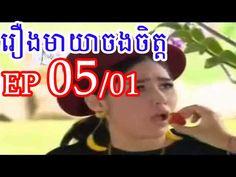 រឿងមាយាចងចិត្ត,Mea Yea Chong Chit,Part 05,EP 01,meayea changchet,Mea Jea...